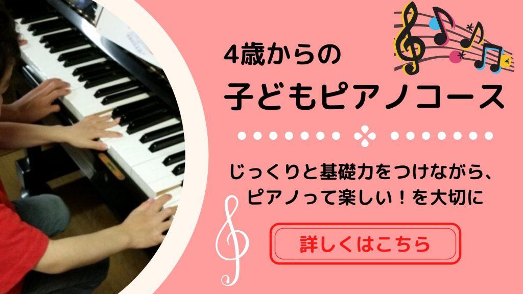 子どもピアノコース